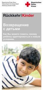 Elternflyer_rus